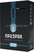 Иммобилайзер Призрак-520