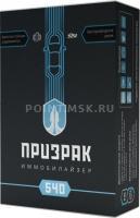 Иммобилайзер Призрак-540
